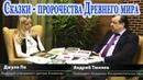 Сказки пророчества Древнего мира Андрей Тюняев и Джули По