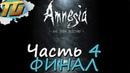 Я ИДУ ЗА ТОБОЙ, АЛЕКСАНДР / ФИНАЛ ВСЕ КОНЦОВКИ ➤ Amnesia: The Dark Descent ➤ Прохождение 4