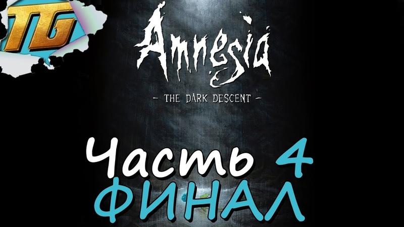 Я ИДУ ЗА ТОБОЙ АЛЕКСАНДР ФИНАЛ ВСЕ КОНЦОВКИ ➤ Amnesia The Dark Descent ➤ Прохождение 4