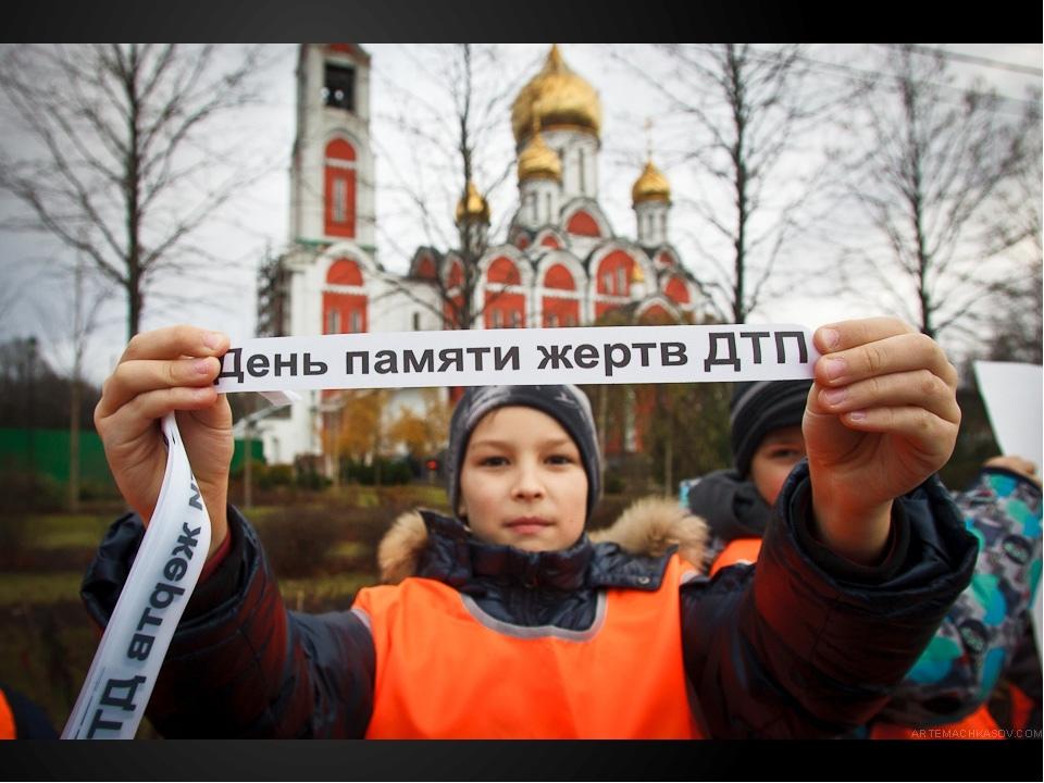 Памяти жертв ДТП