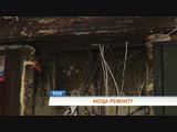 В доме в Мотовилихе третью неделю не могут устранить последствия пожара