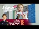 Тайны следствия 18 сезон 2 фильм 2 серия Вечерние новости (2018) Детектив @ Русские сериалы