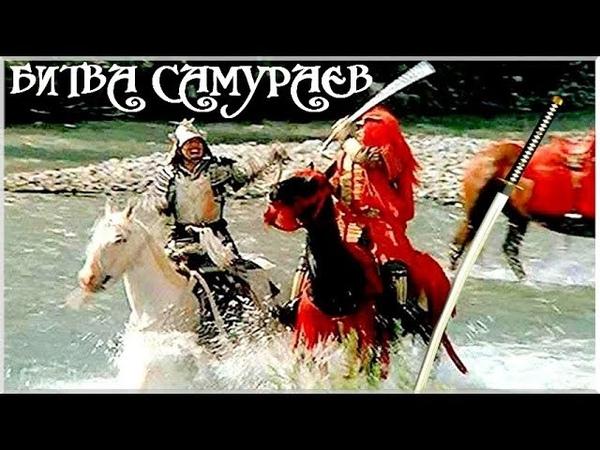 Исторический Боевик «БИТВА САМУРАЕВ» — Истрия, Военный, Приключения, Боевик Зарубежные Фильмы