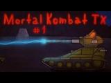 Dolphins Tanki X: Mortal Kombat #1 | Смертельная битва #1