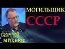 МИХЕЕВ СЕРГЕЙ МОГИЛЬЩИК СССР 22 06 2018
