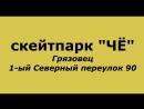 Скейтпарк Грязовец