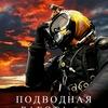 ⚓ Подводная-работа.РФ ⚓ Работа водолазом  ⚓