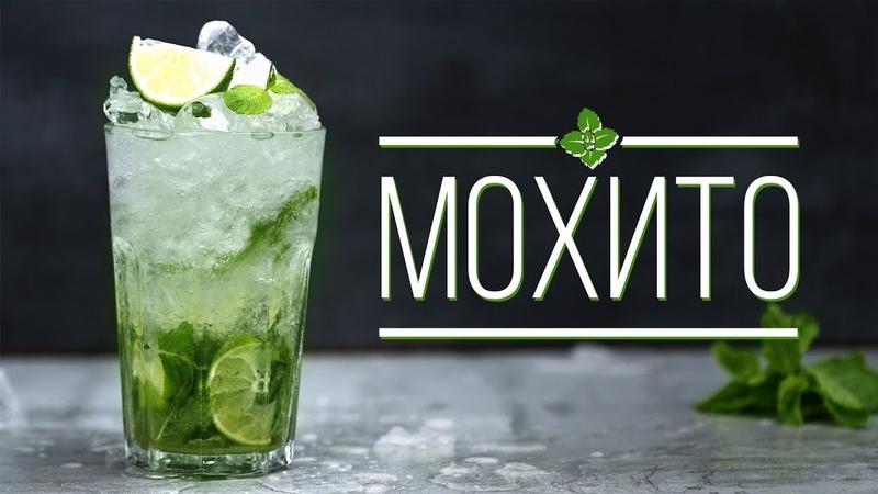 Мохито как в баре [Cheers! | Напитки]