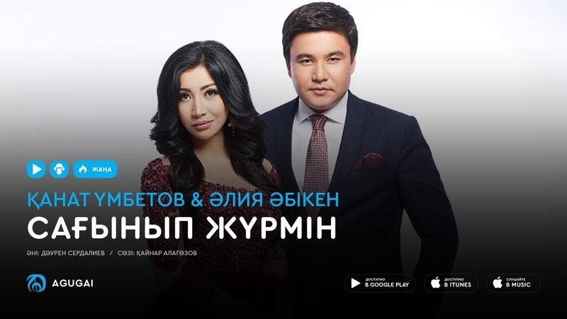 Канат Умбетов Алия Абикен - Сағынып жүрмін (аудио)