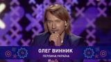 Олег Винник ПЕРЛИНА УКРАНА Святкове шоу