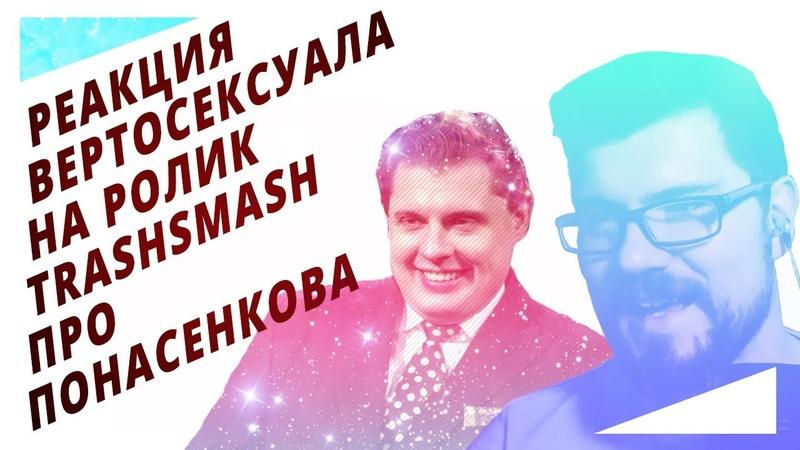 Вертосексуал смотрит как Понасенков размазал букашек (видео TrashSmash)