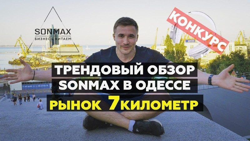 Розыгрыш наушников 7 километр Одесса Закупка товаров в своей стране