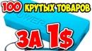 100 ДЕШЕВЫХ И КРУТЫХ ТОВАРОВ за 1 ДОЛЛАР с ALIEXPRESS / ЛУЧШИЕ и ИНТЕРЕСНЫЕ ВЕЩИ с АЛИЭКСПРЕСС