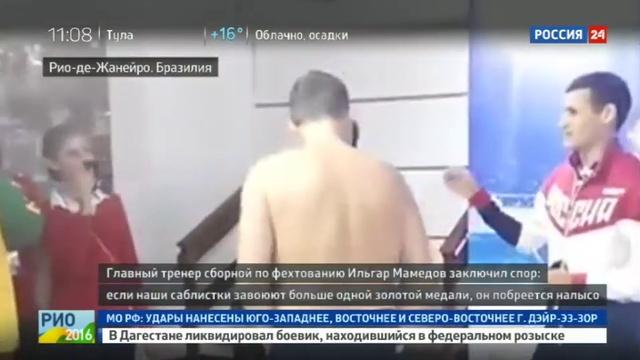 Новости на Россия 24 • Тренера сборной РФ по фехтованию побрили наголо