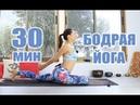 Бодрая йога 30 минут - энергичное утро | chilelavida