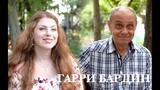 Гарри Бардин интервью о счастье, педагоге по актерскому мастерству и школе студии МХАТ