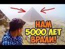 Пирамида Хеопса Нам 5000 лет ВРАЛИ