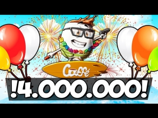 Coffi Channel НАС 4.000.000! ПРАЗДНИЧНЫЙ СТРИМ! ПОТЕЕМ И УГАРАЕМ В GTA 5 И PUBG ( СТРИМ )