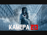 Камера 213 / Cell 213