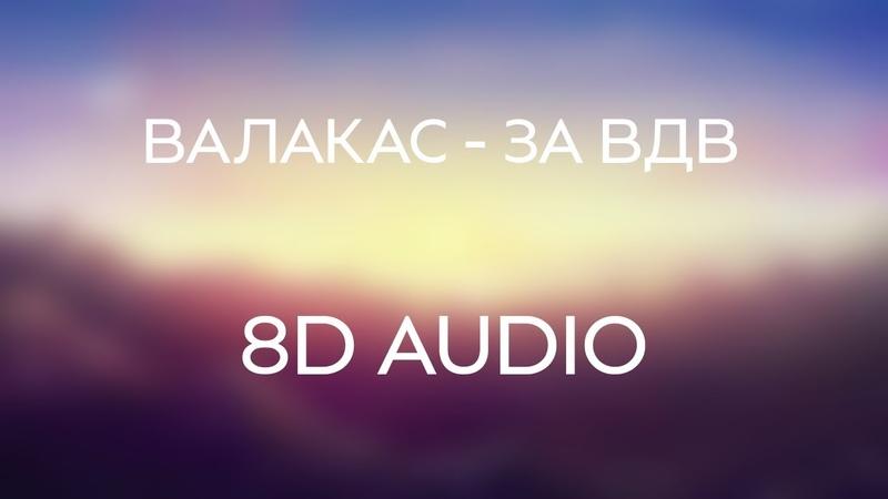 Глад Валакас ЗА ВДВ 8D AUDIO