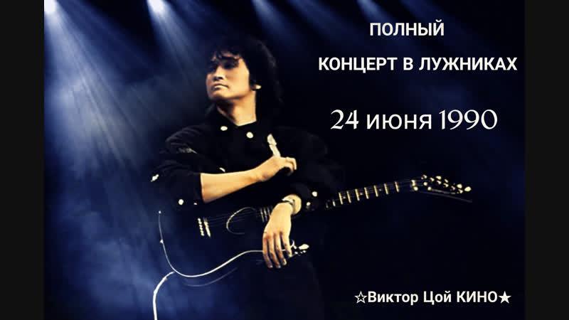 ✩Виктор Цой КИНО★Полный концерт в ЛУЖНИКАХ без логотипа 50Fps(Sorec Video)