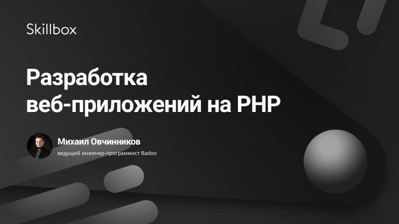 Разработка веб-приложений на PHP