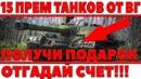 15 ПРЕМИУМ ТАНКОВ ОТ ВГ НА ХАЛЯВУ WOT УГАДАЙ СЧЕТ И ПОЛУЧИ ПОДАРОК ВОТ ФУТБОЛ world of tanks