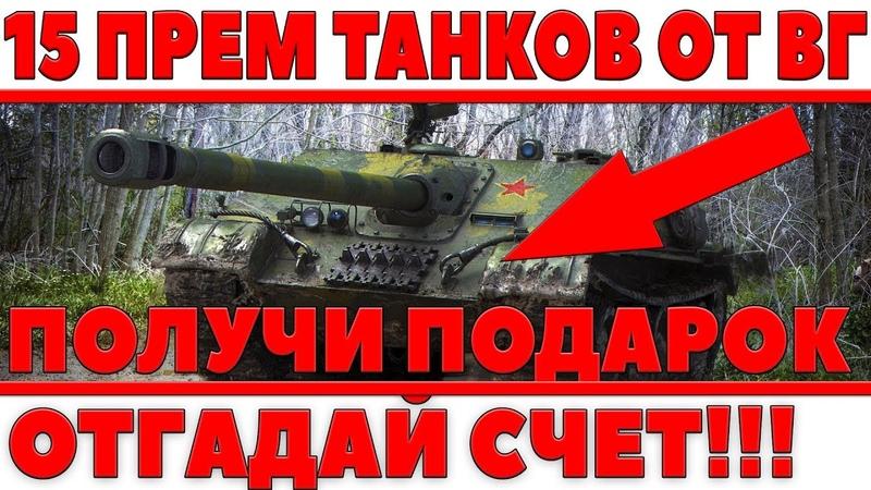 15 ПРЕМИУМ ТАНКОВ ОТ ВГ НА ХАЛЯВУ WOT - УГАДАЙ СЧЕТ И ПОЛУЧИ ПОДАРОК ВОТ, ФУТБОЛ [ world of tanks ]