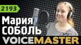 Мария Соболь - Unchained Melody (George Benson)
