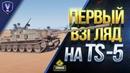 ПЕРВЫЙ ВЗГЛЯД НА TS-5 / ПТ-САУ 8 Уровня США
