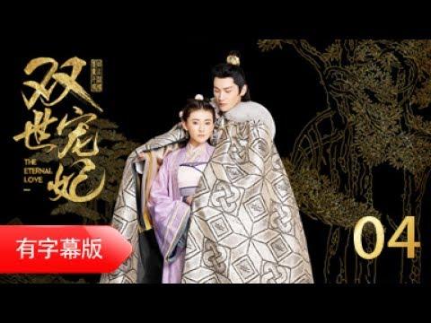 双世宠妃 04丨The Eternal Love 04(主演:梁洁, 邢昭林)【有字幕版】 Thai Sub