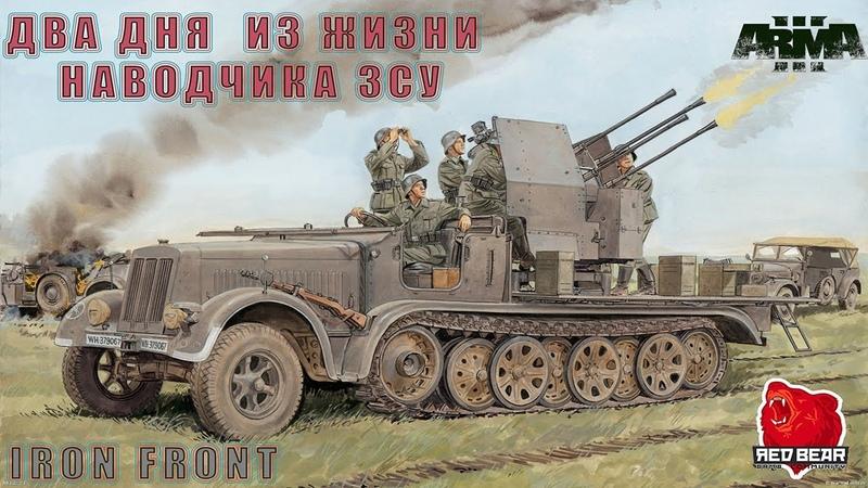 Arma 3 Red Bear Iron Front. Наводчик ЗСУ. Оборона аэродрома.
