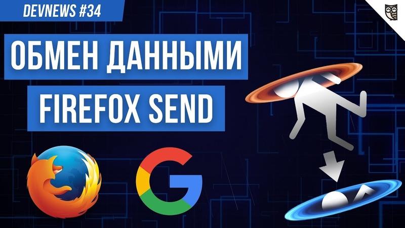 Поиск вакансий от Google Firefox Send Карта с отпечатком пальца