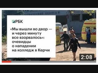 Взрыв в колледже в Керчи глазами очевидцев