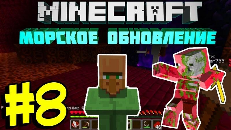 №8 ОКНО В НИЖНИЙ МИР 🔥🌋 Minecraft 1 13 Морское обновление Выживание 🗺️❤️