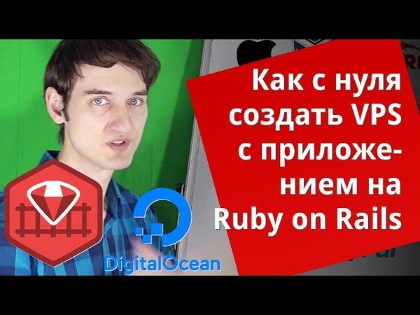 Простой деплой Ruby on Rails на VPS: digital ocean, ubuntu, nginx, passenger, postgres
