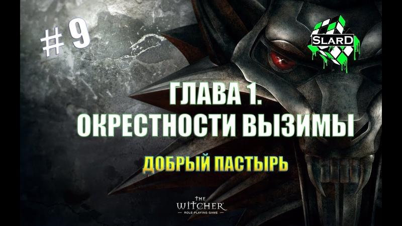 Прохождение: The Witcher Enhanced Edition - Глава 1. Окрестности Вызимы. Добрый пастырь 9