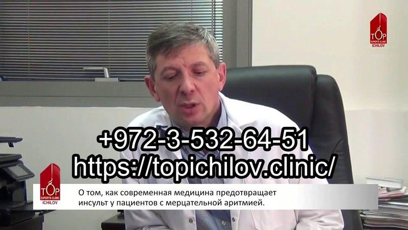 Лечение мерцательной аритмии в Израиле, клиника Топ Ихилов