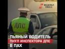 Пьяный водитель напал на сотрудника ДПС