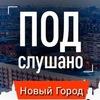 Подслушано Новый город - Заволжье, Ульяновск