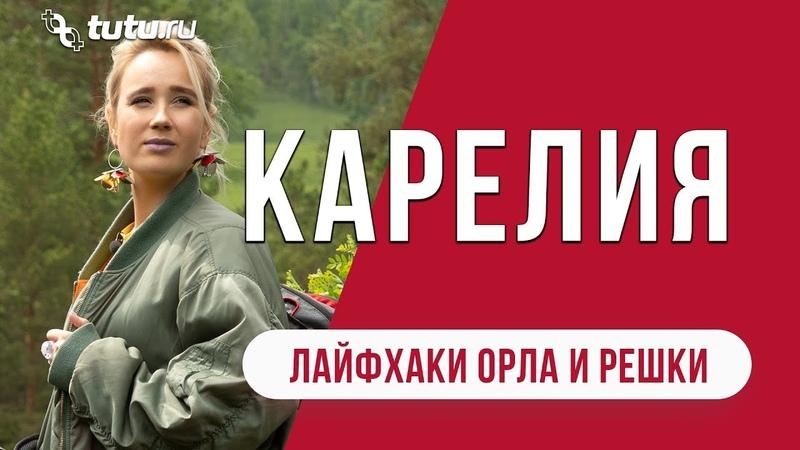 Карелия - Лайфхаки от «Орла и Решки»