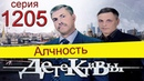 Детективы 1205 серия / Алчность