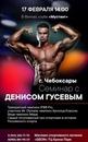 Денис Гусев фото #8