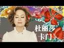 杜丽莎《卡门》-《歌手2017》第2期 单曲纯享版The Singer【我是歌手官方频道】