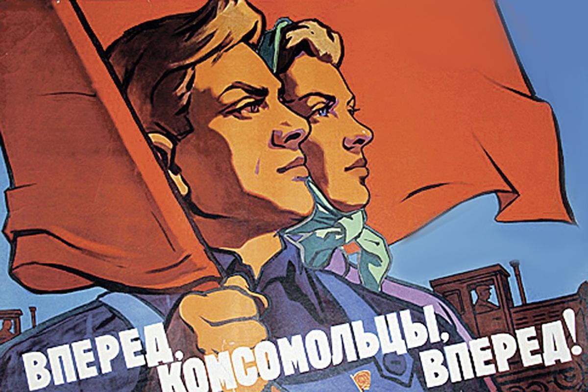 Открытки комсомольские, своими руками