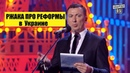 РЖАКА про Реформы в Украине смешно до слез стендап шоу - ГудНайтШоу Квартал 95 2018
