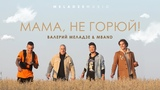 Валерий Меладзе и MBAND - Мама, не горюй!