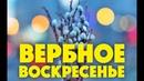Вербное Воскресенье - Людмила и Сергей Ершовы