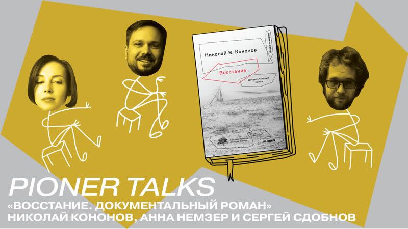 Pioner Talks: Обсуждение документального романа «Восстание» Николая В. Кононова