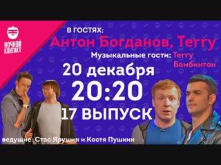 В гостях: Антон Богданов, Terry, Бамбинтон. «Ночной Контакт». 17 выпуск 2 сезон.